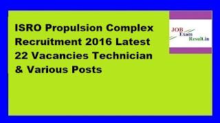 ISRO Propulsion Complex Recruitment 2016 Latest 22 Vacancies Technician & Various Posts