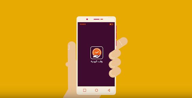 لينوفو: هذا ما سيحدث إذا أغلقت هاتفك على الإفطار في رمضان! , للمشاركة في هذه المبادرة، يرجى تحميل تطبيق وقت الهدية HadiaTime   تحميل تطبيق HadiaTime للأندرويد  HadiaTime apk