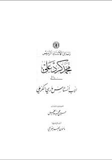 رسائل محمد كرد علي إلى إنستاس ماري الكرملي
