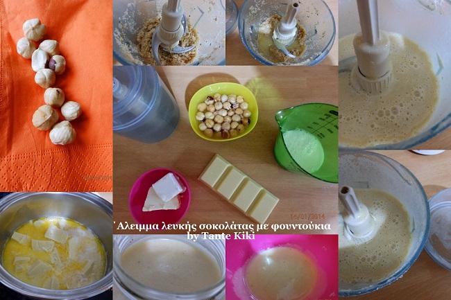 Άλειμμα λευκής σοκολάτας με φουντούκια