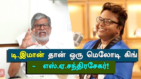 Music Director D.Imman is a Melody King: SA Chandrasekhar