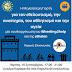 Wheeling2Help : Η μεγαλύτερη γιορτή του εθελοντισμού στη Θεσσαλονίκη