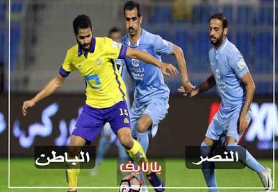 مشاهدة مباراة النصر والباطن بث مباشر اليوم