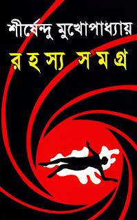 Rahasya Samagra by Shirshendu Mukhopadhyay