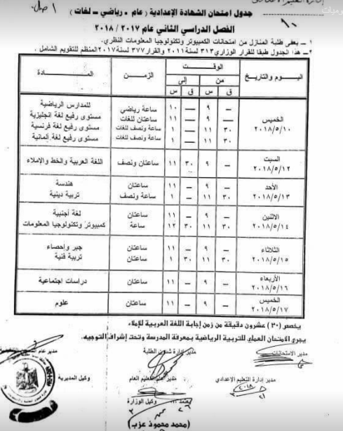 جدول امتحان الفصل الدراسى الثانى 2018 بمحافظة المنيا (ابتدائى واعدادى)