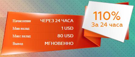 Ещё одно повышение лимитов в хайпе 1-hour.net