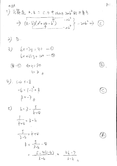 2019 DSE Math Paper 2 Detailed Solution 數學 卷二 答案 詳解 Q1,2,3,4,5