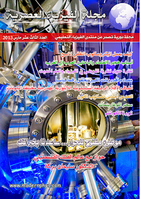 مجلة الفيزياء العصرية العدد الثالث عشر.PDF