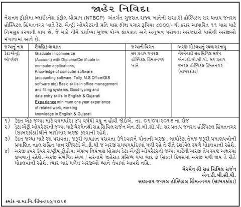 Sir Pratap General Hospital Himatnagar Data Entry Operator Recruitment 2016