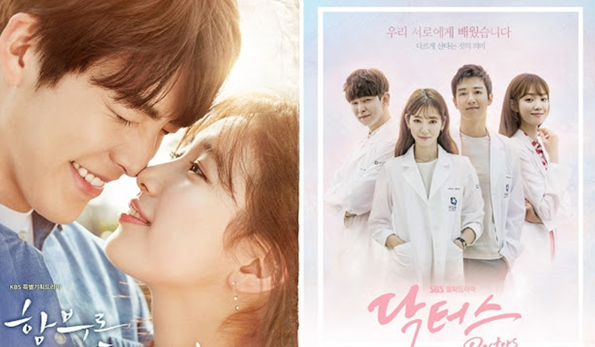 korean drama uncontrollably fond kbs doctors sbs poster