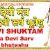 Devi Stuti | Devi shuktam | या देवी सर्व भूतेषु