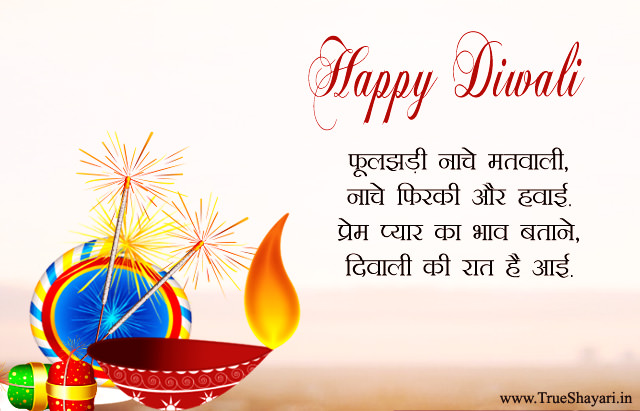 Diwali Images in Hindi with Shayari Wishes||Latest Happy Diwali Images for Whatsapp