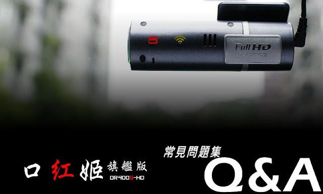 口紅姬 旗艦版 DR400G-HD Q&A