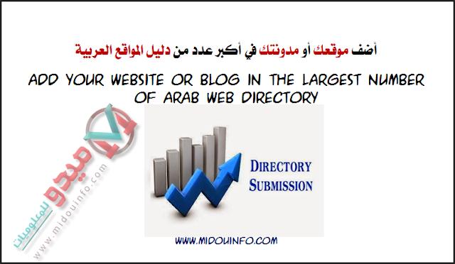 أضف موقعك لدليل المواقع العربية مدونة ميدو للمعلوميات