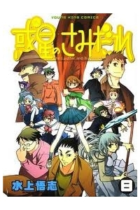 Hoshi no Samidare - Lucifer and the Biscuit Hammer