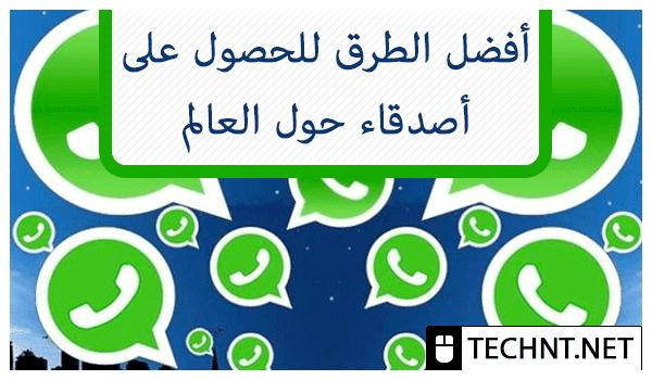 الواتساب : شرح أبسط الطرق للبحث على أصدقاء جدد حول العالم - التقنية نت - technt.net