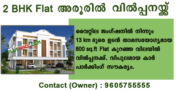 Sale Apartment in Alappuzha