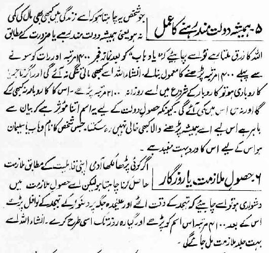 Ya Wahab Wazifa Urdu Ya Wahabo Benefits
