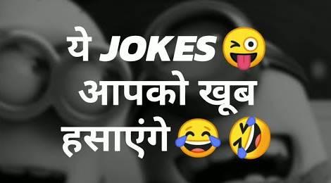 व्हाट्सएप्प और फेसबुक फनी मैसेजेस-जोक्स : Whatsapp Funny Messages in Hindi-Facebook Funny Messages-Jokes