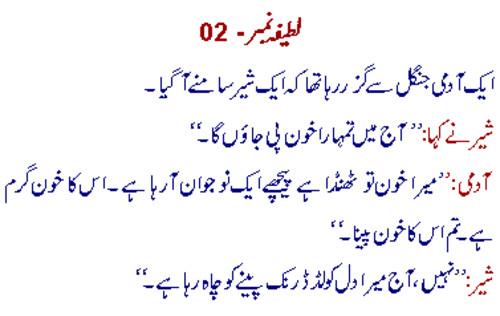 Fun Smile Love Peotry Entertainment World Urdu Funny Latifa