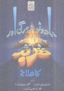 Jadoo Toney Mirgi Aur Nazar E Bud Ka Ellaj By Abdul Saad Abdul Hanan