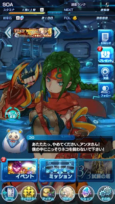 Download Game Android STAR OCEAN -anamnesis-