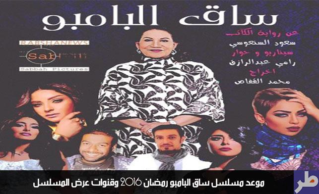 موعد مسلسل ساق البامبو رمضان 2016 وقنوات عرض المسلسل