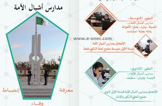 http://www.arabsschool.net/2017/06/2017_14.html