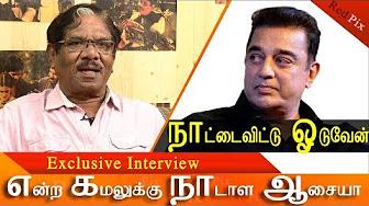 Kamal rajini politics | rajinikanth and kamal are using the situation in tamil nadu
