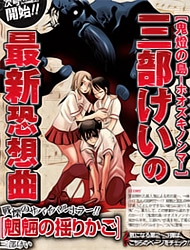 Mouryou no Yurikago (Cradle of Monster)