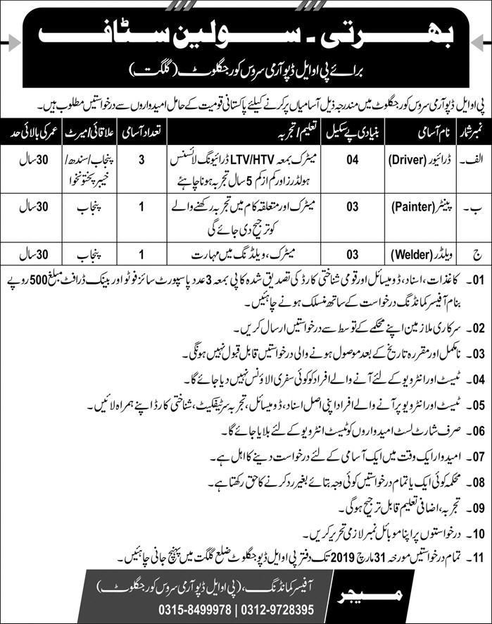 New jobs in pakistan amry /Jobs In POL Depot Army Service Corp