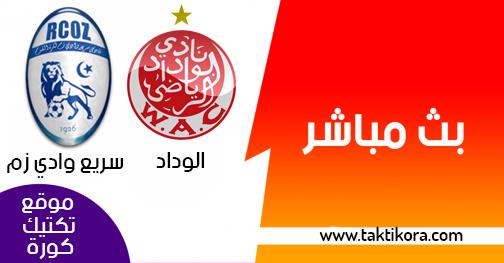 مشاهدة مباراة الوداد الرياضي وسريع وادي زم بث مباشر اليوم في الدوري المغربي