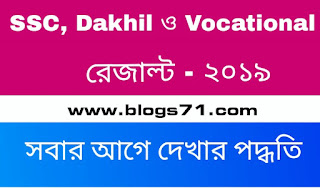 SSC, Dakhil, Vocational ও Equivalent পরিক্ষার রেজাল্ট প্রকাশ তথ্য - Blogs71