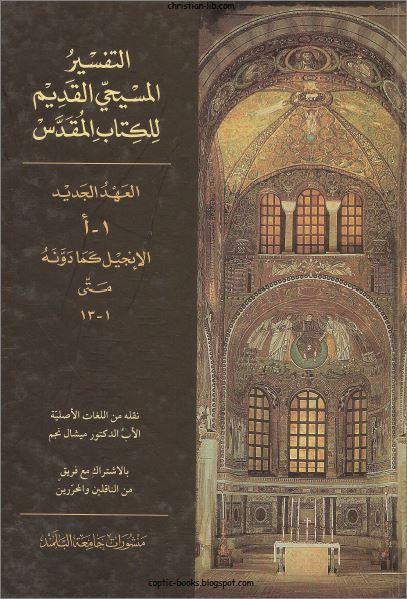 كتاب التفسير المسيحي القديم للكتاب المقدس - الانجيل كما دونة متى - ترجمة الاب ميشال نجم