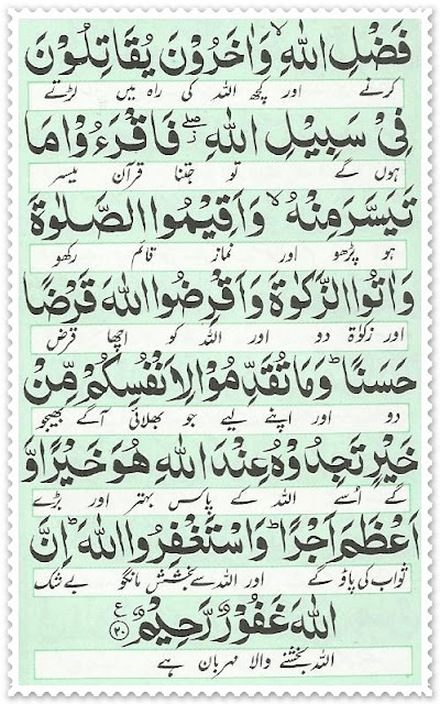 Surah Muzammil reading