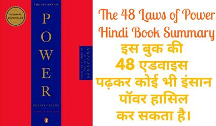 The 48 Laws Of Power By Robert Green Book Summary In Hindi