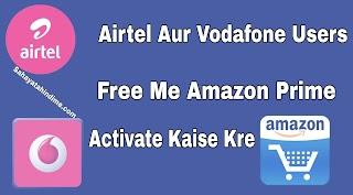 Vodafone Aur Airtel User's Amazon prime members Free Me Activate Kaise Kre