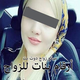 أرقام بنات للزواج 2019 جديدة وشغالة.. واتس أب