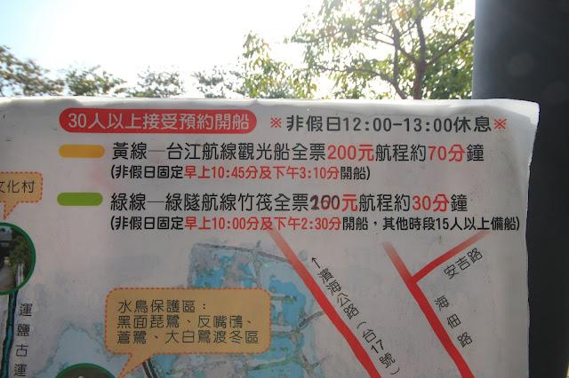 台南四草綠色隧道