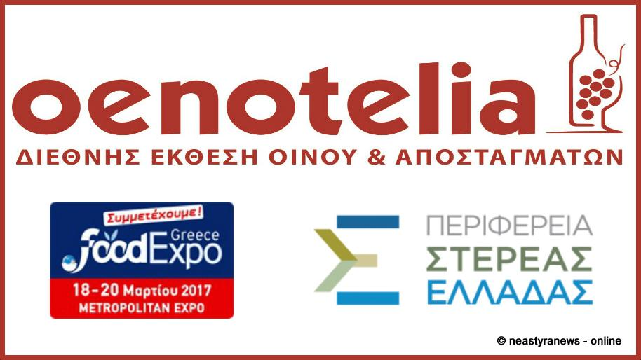 Πρόσκληση για συμμετοχή επιχειρήσεων στο περίπτερο της Περιφέρειας Στερεάς Ελλάδας στη 4η Διεθνή Έκθεση Τροφίμων και Ποτών, «FOOD EXPO 2017»