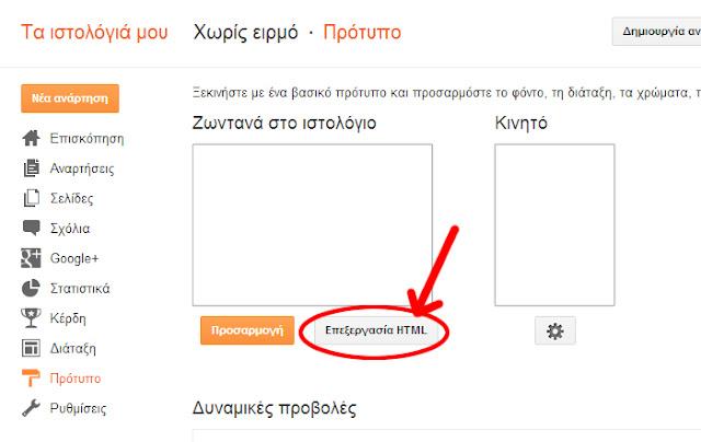 πως θα βρείτε την επιλογή επεξεργασία html