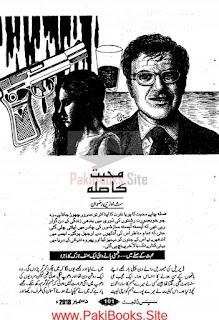 Mohabbat Ka Sila Novel By Shah Zain Rizwan