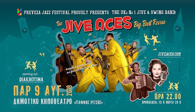 Πρέβεζα: Όλα έτοιμα για τη συναυλία των Jive Aces, της Νο 1 μπάντας swing του Ηνωμένου Βασίλειου Παρασκευή 9 Αυγούστου, στο Δημοτικό Κηποθέατρο