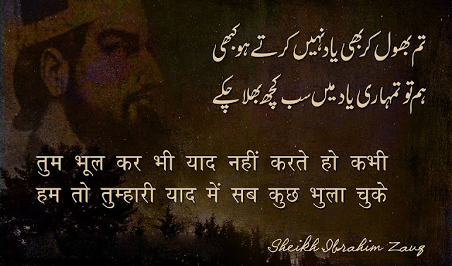 Hindi & Urdu Poetry Love