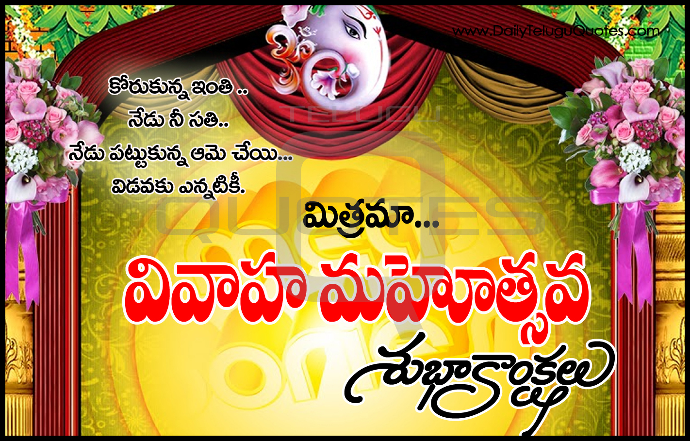 Telugu Quotes Pelliroju Subhakamkshalu Images Life Memorable