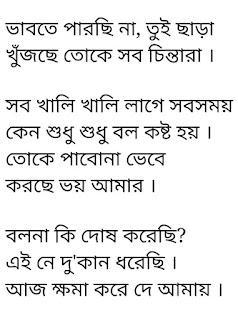 Jibon Re Lyrics Prem Amar 2
