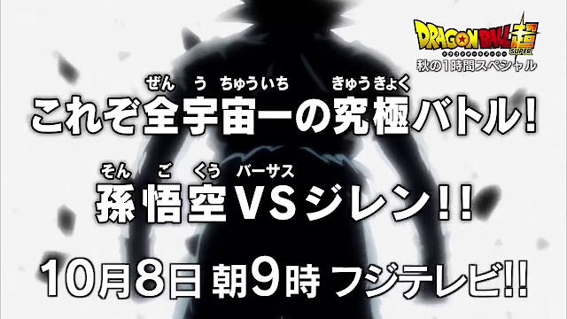 dragon ball super EXTENDED NEW teaser / trailer episode 109 - 110 Preview