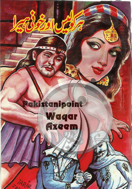 Hercules Aur Khooni Heera Zaheer Ahmad Famous Urdu Story For Kids Online PDF
