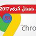 تحميل جوجل كروم Google Chrome 60 فى أحدث إصدار 2017 افلاين