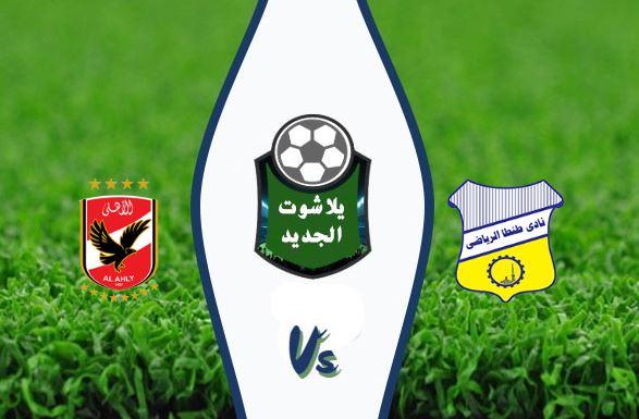 نتيجة مباراة الاهلي وطنطا اليوم السبت 26 / سبتمبر / 2020 في الدوري المصري
